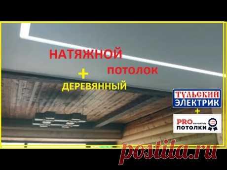 Бассейн на втором этаже. Натяжной потолок с переходом на деревянный. Натяжные потолки в Туле.
