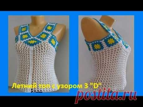 "Топ 3"" D"" с кокеткой бабушкин квадрат, вязание крючком,crochet blouse 3 D ( В № 156)"