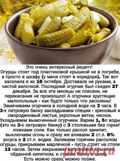 Вкусные огурчики! Забираем рецепт себе