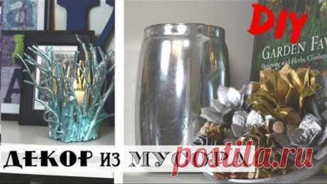 Красота из мусорного ведра! / 5 идей декора для полок из бросовых материалов / DIY /