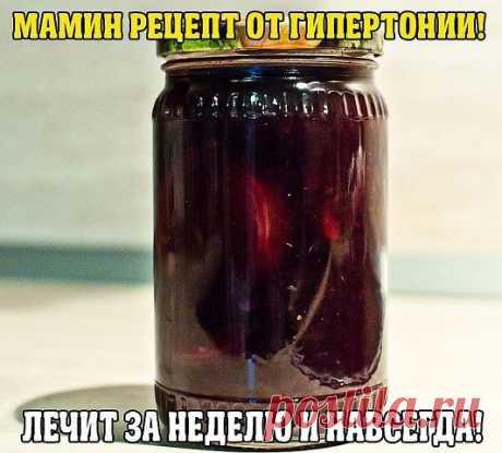 МАМИН РЕЦЕПТ ОТ ГИПЕРТОНИИ! | OK.RU