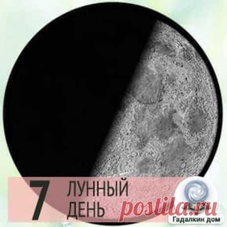 Лунный календарь на 29 мая 2020 года