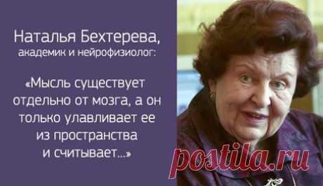 Академик Наталья Бехтерева о Зазеркалье и вещих снах… | KaifZona.Ru