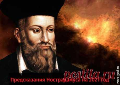 Раскрыто страшное предсказание Нострадамуса на2021 год — Русские новости
