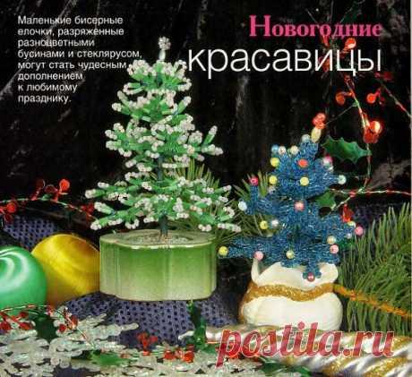 Новогодняя елочка к Новому году 2013  своими руками.