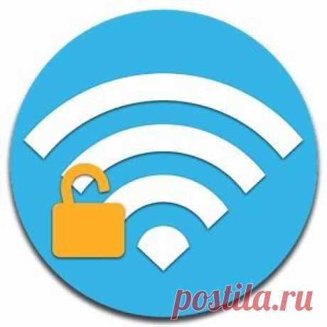 Извлекаем сохраненный ключ безопасности от Wi-Fi точки доступа