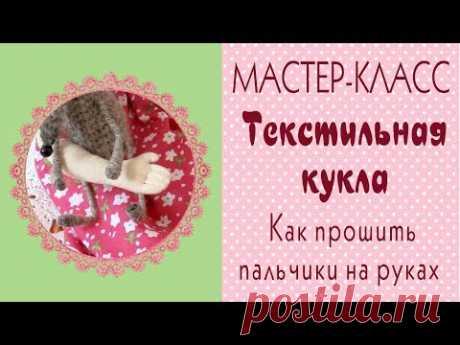 🌺Как прошить пальцы текстильной кукле. Текстильная кукла мастер-класс/Tilda4kids