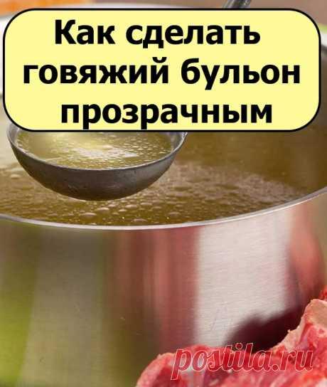 Как сделать говяжий бульон прозрачным