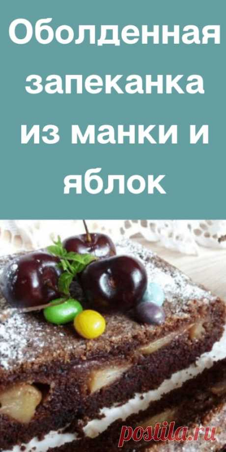 Оболденная запеканка из манки и яблок - likemi.ru