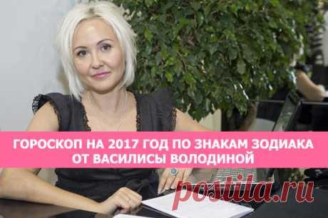 Гороскоп на 2017 год по знакам зодиака от Василисы Володиной
