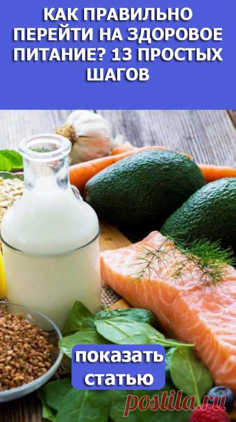 Смотрите! Как правильно перейти на здоровое питание? 13 простых шагов