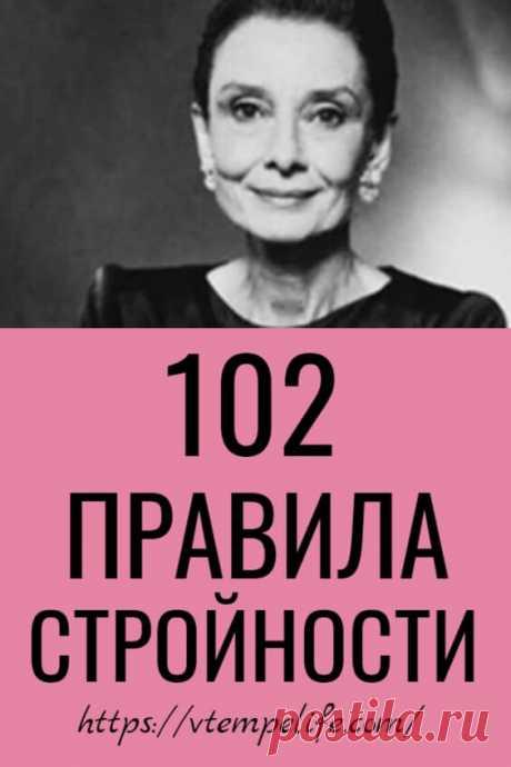 102 правила стройности они и правда работают | В ТЕМПЕ ЖИЗНИ
