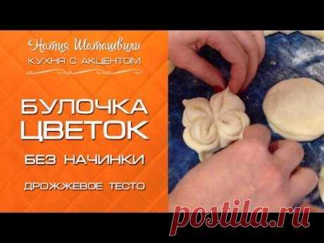 El panecillo la flor sin relleno [la Cocina con el acento] de Natii Shatashvili