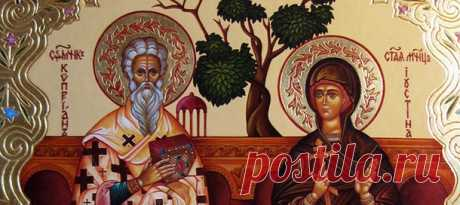 October 15 - Day of the hieromartyr Kiprian and the Saint martyr Iustina (the III-IV century)