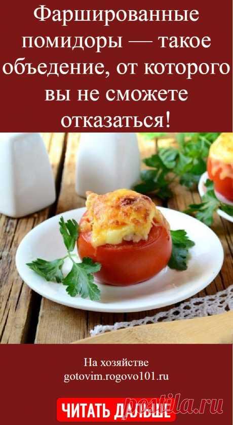 Фаршированные помидоры — такое объедение, от которого вы не сможете отказаться!