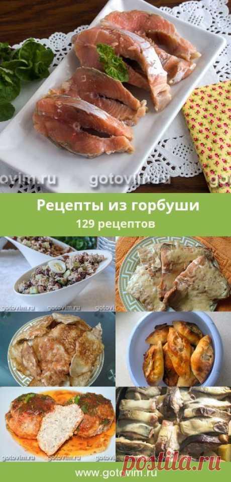 Рецепты из горбуши не только вкусные: одна горбуша подойдет для приготовления сразу нескольких блюд из рыбы. По рецептам из филе горбуши можно приготовить основное блюдо. Хвост, голова и…