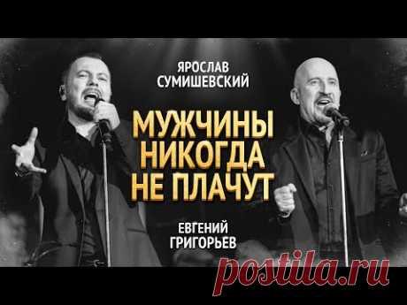 ПРЕМЬЕРА | Я. Сумишевский и Е. Григорьев | МУЖЧИНЫ НИКОГДА НЕ ПЛАЧУТ