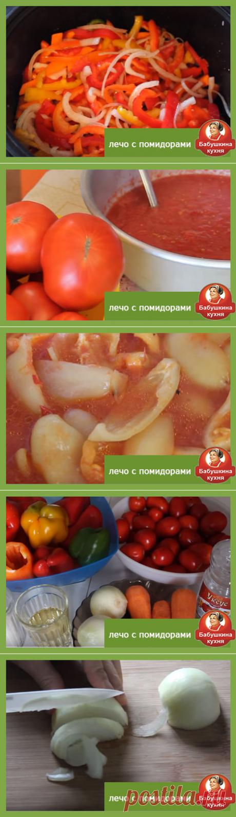 Лечо из перца и помидоров: самый вкусный рецепт