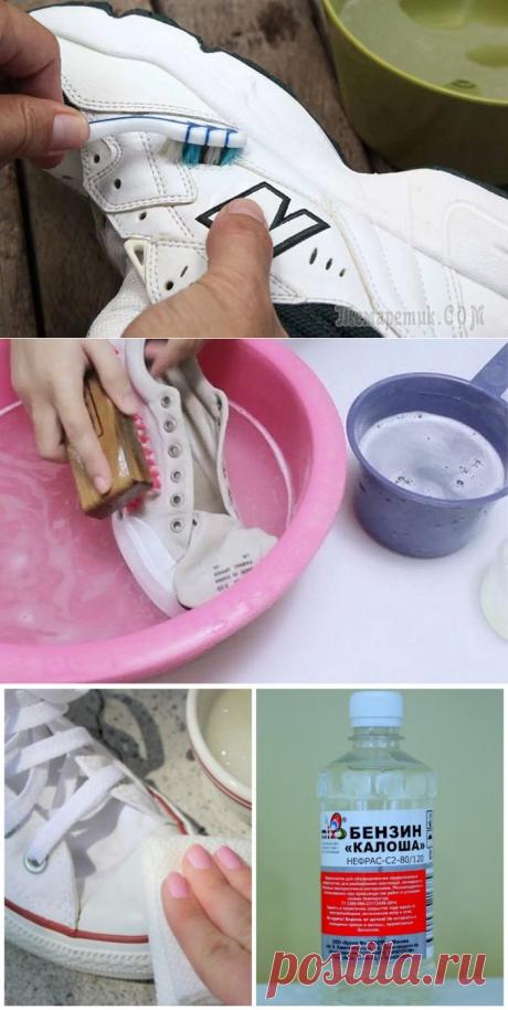 10 лайфхаков, чтобы кроссовки оставались ослепительно белыми даже через год после покупки