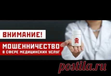 Мошенничество и коронавирус - Сальников Анатолий Александрович, 20 марта 2020