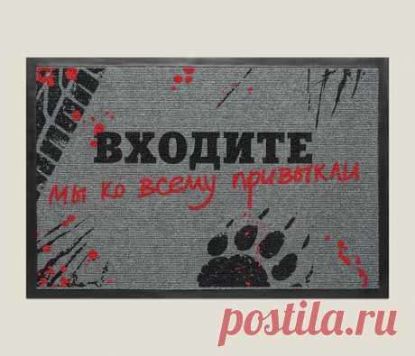 Придверный коврик купить (Цена) 1200Р + подарок