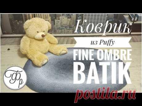 ХИТ!!! Коврик из пряжи Alize Puffy Fine Ombre Batik.
