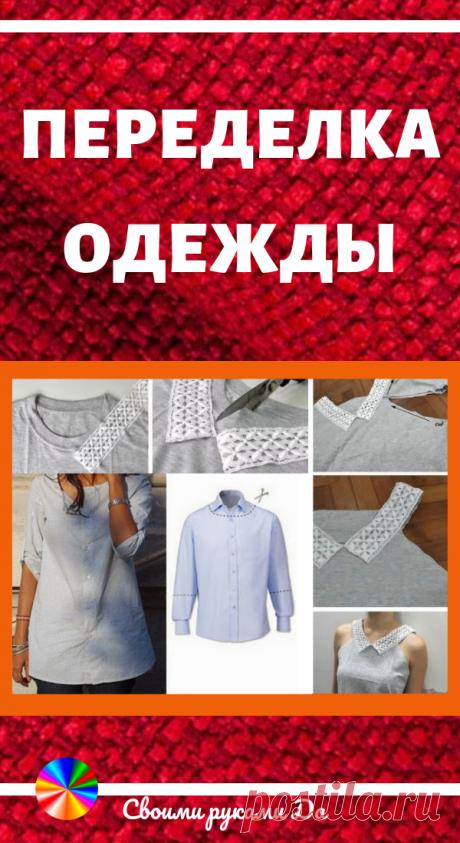 Переделка одежды: Идеи, советы и мастер класс своими руками