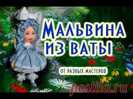 Мальвина - игрушка из ваты.