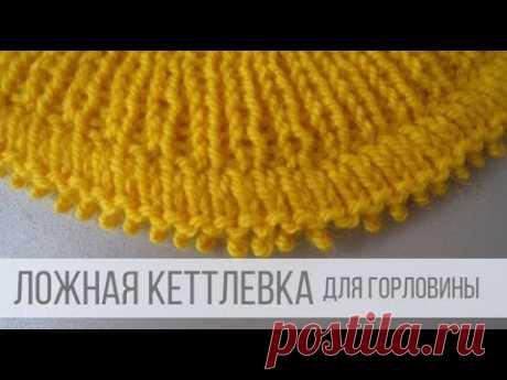False kettlevka of a mouth