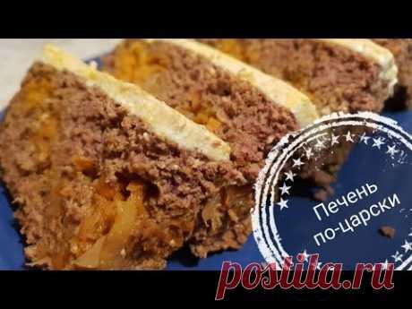 Печень по-царски от Михалыча