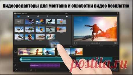 Видеоредакторы для монтажа и обработки видео бесплатно