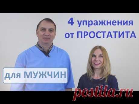 4 упражнения от ПРОСТАТИТА - для лечения мужских болезней. - YouTube