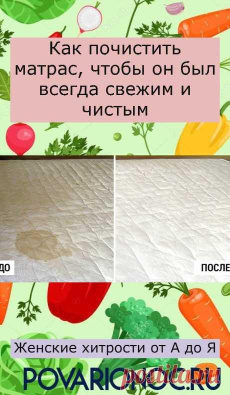 Como limpiar el colchón que él sea siempre fresco y puro