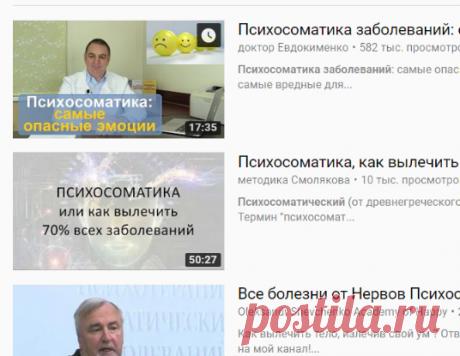 (12) психосоматика заболеваний - YouTube