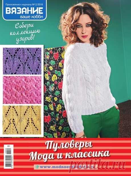 Вязание - Ваше хобби. Приложение № 2 2018. Пуловеры - мода и классика.