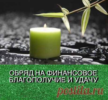 ~ОБРЯД НА ФИНАНСОВОЕ БЛАГОПОЛУЧИЕ И УДАЧУ~ Магия на финансовое благополучие и удачу часто проводится с помощью зеленой свечи 🕯Зеленый цвет считается символом благополучия, привлекает удачу и помогает в преодолении финансового кризиса. 🏻Ритуал следует проводить на растущую Луну 🏻Вам понадобится зеленая свеча, три зеленые купюры  🕯в темное суток зажгите зеленую свечку, а рядом положите купюры. 🕯распахните занавески на окне ипроизнесите: «Луна деньги приумножает, вместо...