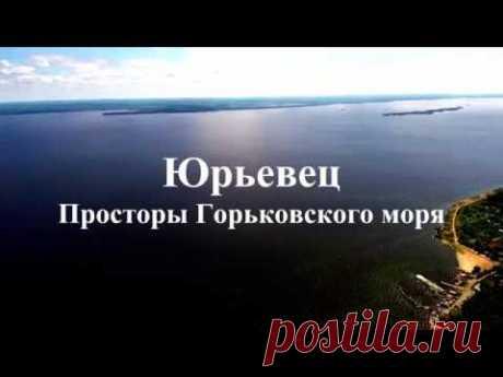 Юрьевец. Просторы Горьковского моря. 4К видео - YouTube