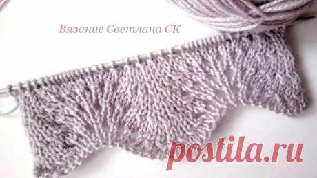 Видео, как связать ажурный узор спицами #knittingpattern #узорыспицами #СветланаСК #pattern