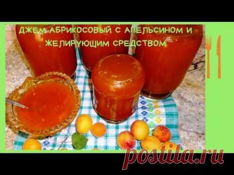 Джем  Абрикосовый с Апельсинами , Лимоном и Желирующего средства Дже Микс
