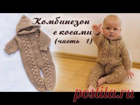 Детский комбинезон спицами с косами - часть 1/3 (штанины)