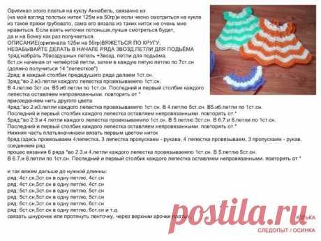 вязаная кукла крючком с описанием: 26 тыс изображений найдено в Яндекс.Картинках