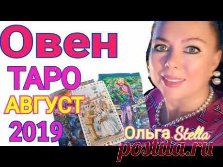 Таро прогноз на август 2019 года от Olga Stella