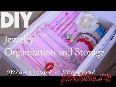 DIY Организация и хранение бижутерии/Jewelry Organization and Storage