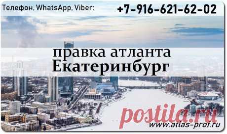 Правка атлантf по методике Смолякова в Екатеринбурге