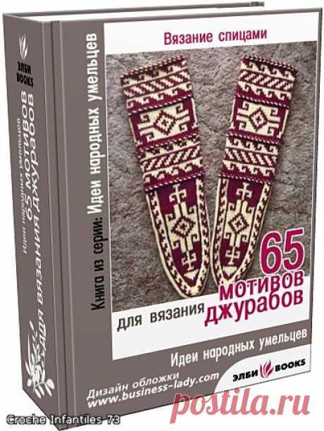 Книга про джурабы.
