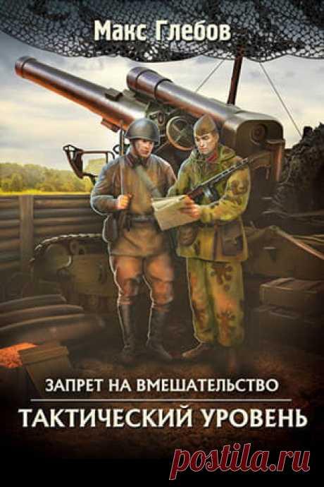 Макс Глебов — Тактический уровень, читать онлайн, скачать книгу » Fantasto