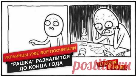 Украинцы уже всё посчитали. Развалится до конца года Украина, ты одурела...