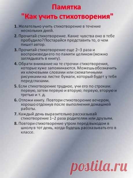 Как легко и быстро выучить стихотворение наизусть, от пяти минут до часа | Лехин блог | Яндекс Дзен