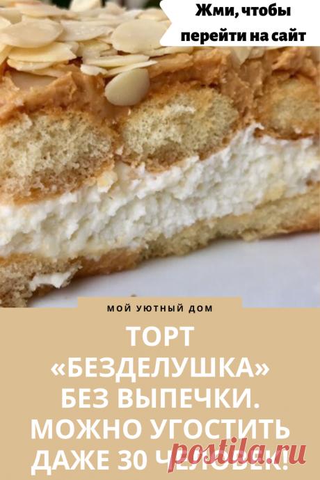готовим вкусный торт без выпечки