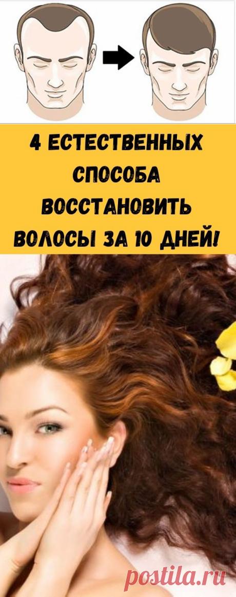4 естественных способа восстановить волосы за 10 дней! - Советы для тебя